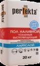 """Пол наливной усиленный быстротвердеющий Perfekta® """"Лайтслой"""" 20 кг"""
