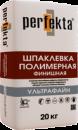 """Шпаклевка полимерная финишная Perfekta® """"Ультрафайн""""  20кг"""