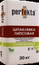 """Шпаклевка гипсовая Perfekta® """"Суперфиниш""""  20кг"""